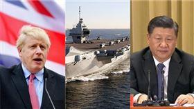 英國擬派遣航空母艦部屬遠東地區,外媒曝目的為威嚇中國(翻攝資料照、維基百科)