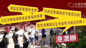 中國,香港,港澳辦,國安法,初選(圖/翻攝自立場新聞Standnews)