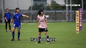 (逆風)足球黃怡萍
