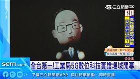 ▲Q版3D虛擬工業局長數位阿跳舞,猜拳都難不到他。(圖/三立新聞網YT畫面)