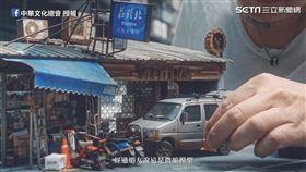 ▲巧手精緻做出超擬真的場景。(圖/中華文化總會 授權)