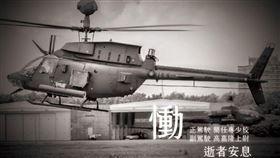 國軍直升機墜毀2罹難 國防部發言人哀悼▲。(圖/翻攝自國防部發言人臉書)