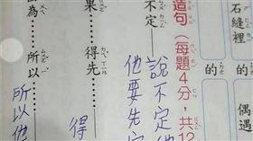 小學生寫造句 超前部署3連發網笑翻(圖/翻攝自爆笑2公社臉書)