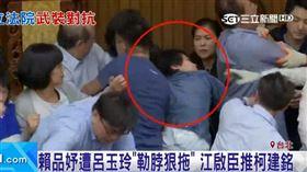賴品妤被呂玉玲攻擊(SOT畫面)