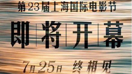 北影成功掀矚目 上海電影節月底開幕
