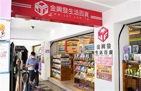 ▲金興發提供折價券及抽獎券活動,歡迎消費者儘情選購。(圖/業者提供)