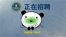 中美關係,FBI,招募,翻譯員,中文,簡體中文