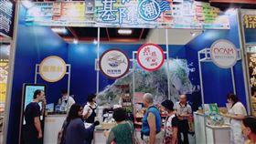 ▲夏季旅展(圖/基隆市政府提供)