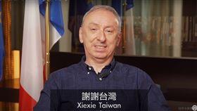 法國駐台代表感性「謝謝台灣」3遍!354字暖哭台灣網友。(圖/翻攝自Ku's dream酷的夢 YouTube)