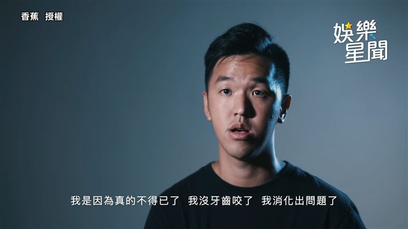 香蕉公開手術全記錄 曝「戽斗」心酸