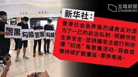 港武肺第三波爆發 新華社:反對派搞非法遊行、初選 導致疫情抗散罪責難逃(圖/翻攝自立場新聞)