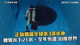 正妹開箱全球第3深水池 體驗水下21米、全年恆溫30度世界