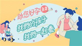 助您好孕3.0網站(圖/翻攝自官網)