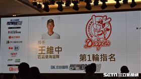 ▲中華職棒31年季中選秀會,味全龍第一輪第一指名王維中。(圖/記者王怡翔攝影)