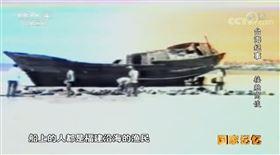 歷史上的今天/台抓中國偷渡客 封進迷你艙潛返25人悶死(圖/翻攝自央視)