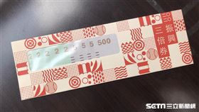 A錢,三倍券,親戚,郵局(賴俊佑 攝影)