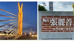 蘇治芬 雲禾大橋 張麗善(圖/翻攝自雲林縣政府臉書)