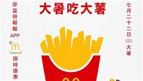 麥當勞大薯今日買一送一。(圖/翻攝自麥當勞官方臉書)