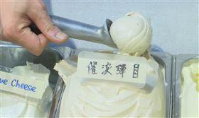 催淚彈冰淇淋,Sogno Gelato手工雪糕店,圖/美聯社/達志影像