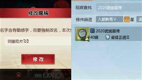 知名手遊武統台灣?「習維尼」被迫改名 玩家轟:雙重標準。(圖/翻攝自臉書)