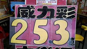 ▲不止25億,頭獎還增加4000萬,彩券行排隊人潮買威力彩。(圖/匯星彩券行提供)
