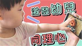 ▼【寶貝好不好】殘酷實驗!看別的小孩哭居然也跟著哭?!為何寶寶容易被別人情緒影響?(影片來自YouTube-寶貝好不好,若遭移除請見諒)