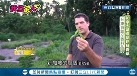 我們一家人PLUS/移居台東 堅持「無毒農法」種辛香料