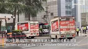 美國撤成都領事館 陸網友愛國心炸裂 譏搬家公司「不能有點骨氣嗎」(圖/翻攝自CGTN微博)