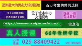 西安體院招生海報被批似色情網站(圖/翻攝自微博)