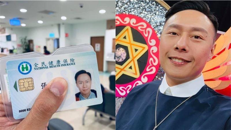 港星秀健保卡 喊「投資移民到台灣」