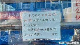單親爸賣炒麵養家/呂先生、林先生授權提供