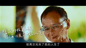 台灣樂天醫藥與中華民國頭頸愛關懷協會,拍攝頭頸癌防治影片《有光的所在,就有希望》。(圖/截自影片)