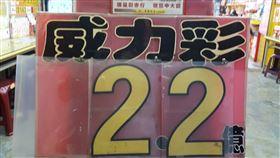 ▲威力彩頭獎將上看2.2億。(圖/喜來富彩券行提供)