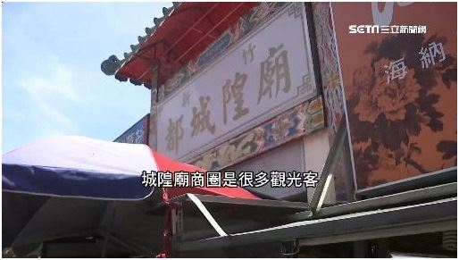 新竹都城隍廟 過五關的三級古蹟