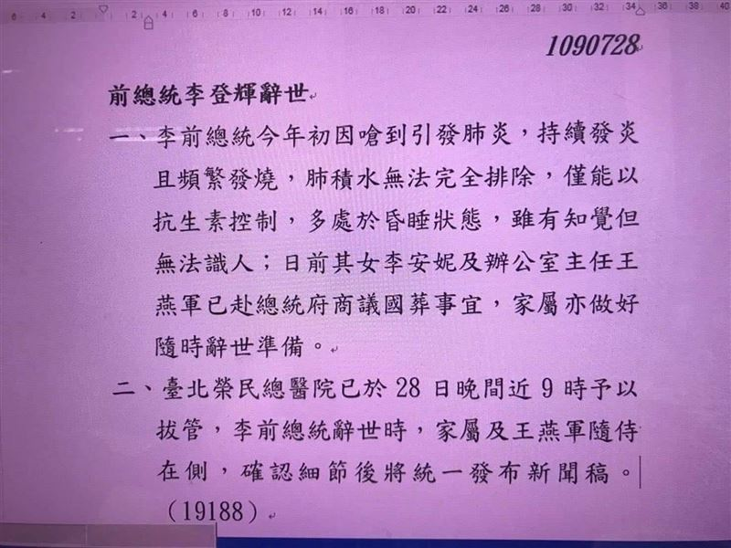 網瘋傳「李登輝死訊」 台聯深夜急發聲明:是假消息