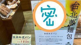 蔥麵包,蔥段,蔥花,配料,日本(翻攝自 爆廢公社)