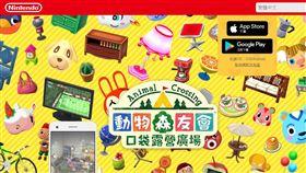 動物森友會 口袋露營廣場,中文版上市。(圖/翻攝自任天堂官網)