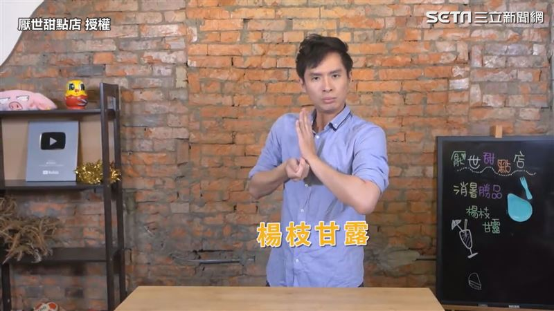 影/夏季超夯消暑聖品 甜點師手把手教如何做出楊枝甘露 | 生活 | 三立