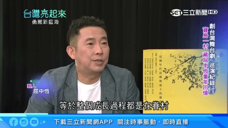 台灣亮起來/創舞台劇巡演記錄 《寶島一村》藏屈中恆回憶