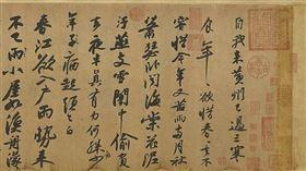 蘇軾〈黃州寒食帖〉(翻攝自台北故宮官網)