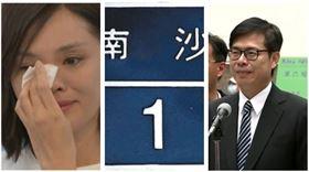 李眉蓁,南沙,陳其邁