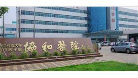 武漢協和醫院(圖/翻攝自澎湃新聞)