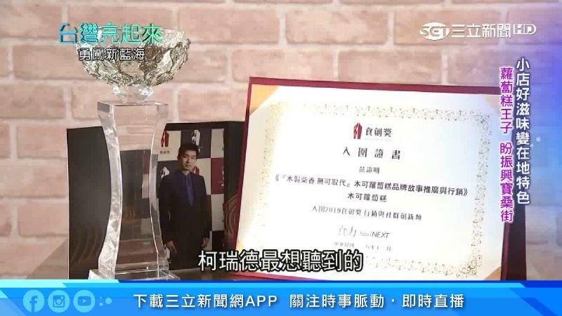 台灣亮起來/蘿蔔糕承載回憶 第五代創新賣進總統府受獎
