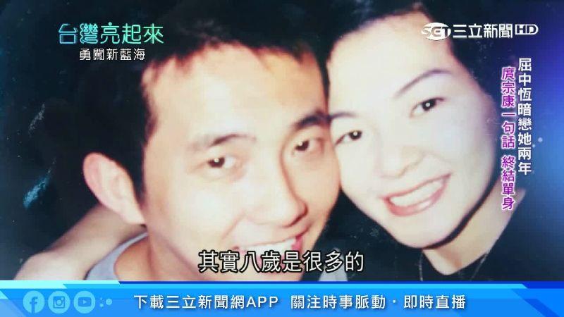 台灣亮起來/屈中恆暗戀她2年 庹宗康一句話「終結單身」
