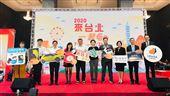 「2020來台北一起GO」正式啟動