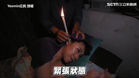 ▲首先師傅會用被蜂臘封住的紙管點火燃燒,接著將其放入耳朵內。(圖/Yeemin亿民 授權)