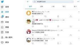 李登輝辭世/日本網友不捨齊哀悼 衝上推特流行趨勢 圖/翻攝自推特