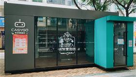 中國不少無人商店也面臨經營問題。(示意圖/翻攝自微博)