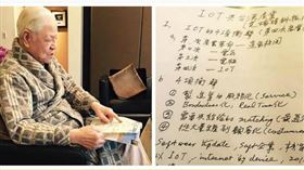 「護國神山」謝金河曝李登輝珍貴手稿(圖/翻攝畫面)