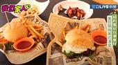 紐約客大玩食材 臭豆腐漢堡超吸睛!